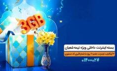 3 گیگابایت اینترنت، عیدی همراه اول به مناسبت نیمه شعبان
