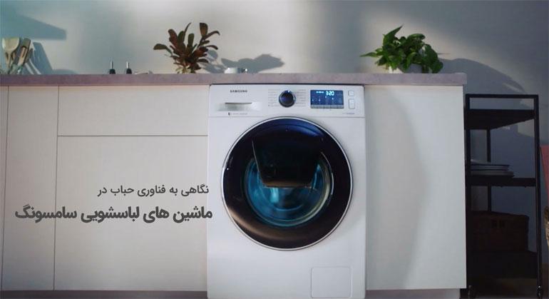 فناوری حبابساز لباسشویی سامسونگ چطور به تمیزی و لطافت بیشتر لباسهای شما کمک میکند