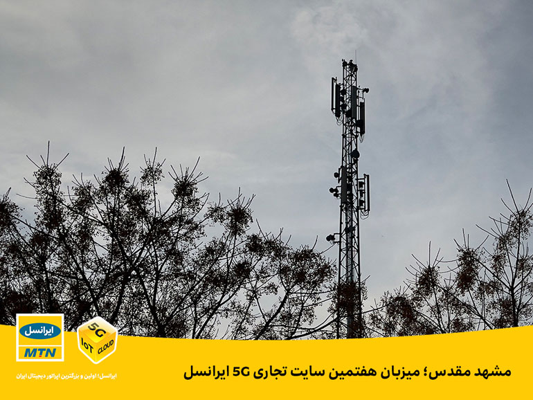 مشهد مقدس؛ میزبان هفتمین سایت تجاری ۵G ایرانسل