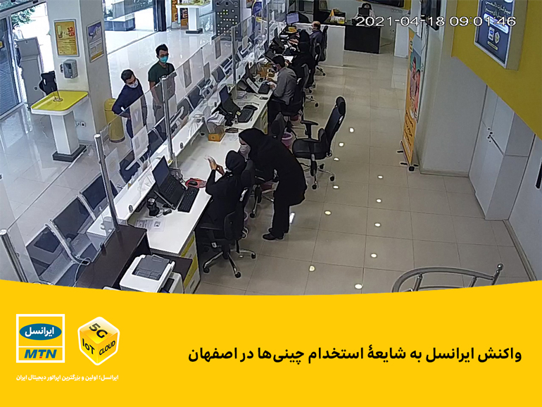 واکنش ایرانسل به شایعۀ استخدام چینیها در اصفهان