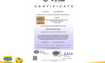 دریافت گواهینامۀ بینالمللی ISO 9001:2015 توسط ایرانسل