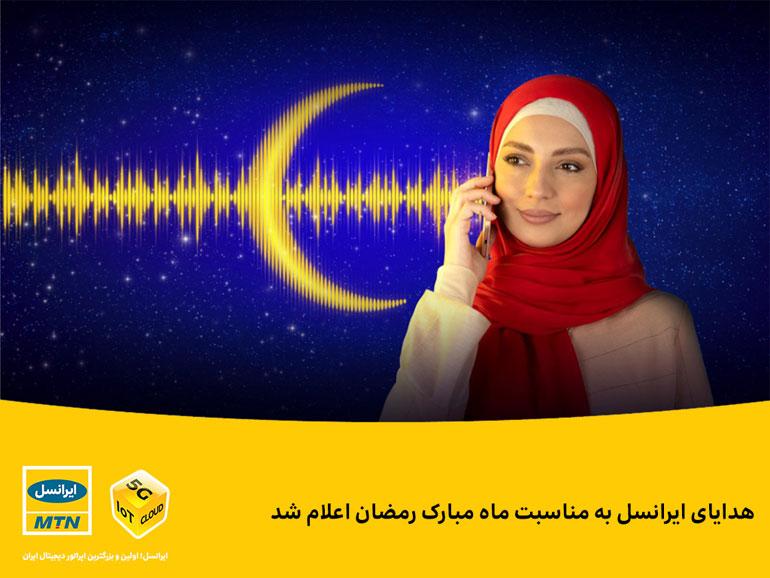 هدایای ایرانسل به مناسبت ماه مبارک رمضان اعلام شد