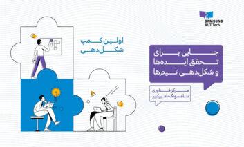 اولین کمپ شکلدهی مرکز فناوری سامسونگ-امیرکبیر برگزار میشود