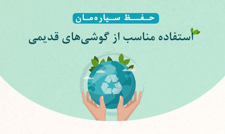 کمک به حفظ محیط زیست با کاربری جدید گوشیهای سامسونگ