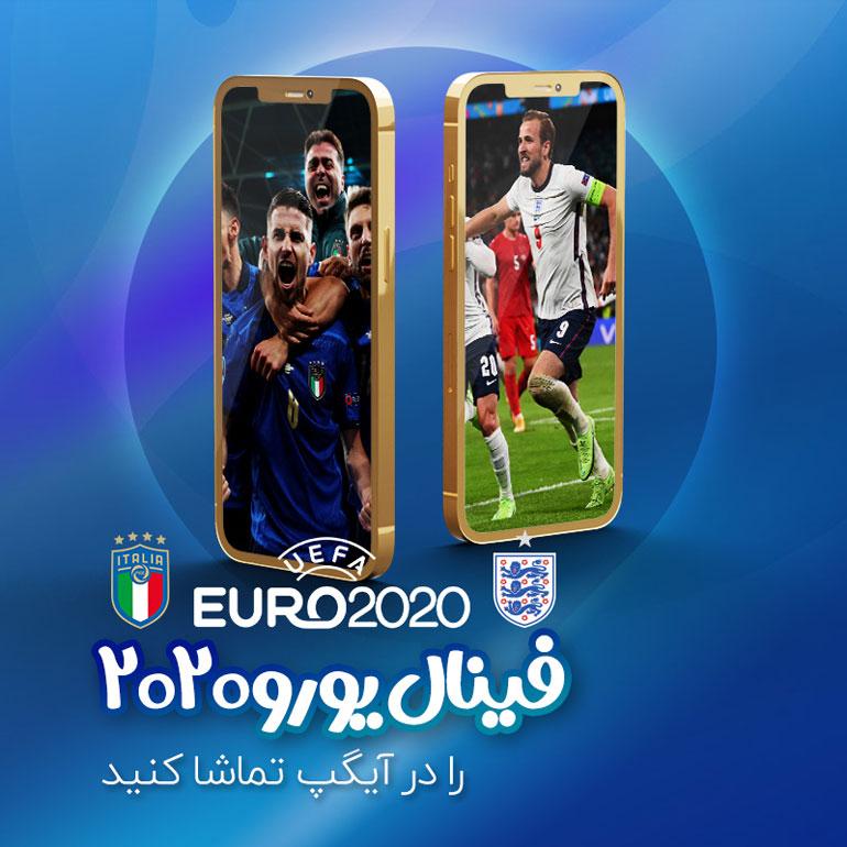 فینال یورو ۲۰۲۰ را از آیگپ تماشا کن!