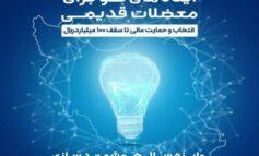 برگزاری رویداد جایزه سال هوشمندسازی با حمایت همراه اول