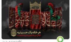 حسینیه مجازی آیگپ همراه سوگواری های شما در محرم 1443