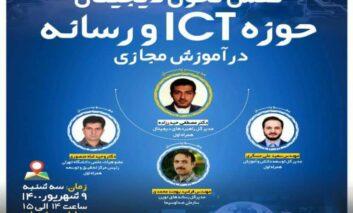 برگزاری نشست علمی «نقش تحول ديجيتال حوزه ICT و رسانه در آموزش مجازی»