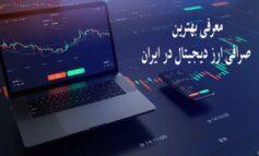 بهترین صرافی ارز دیجیتال در ایران