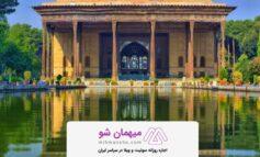 ۵ جای دیدنی ایران به پیشنهاد استارتاپ گردشگری میهمان شو