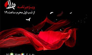 پخش ویژهبرنامه مهلا به مناسبت دهه اول ماه محرم از 18 مردادماه