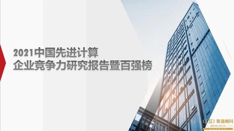 مقام اول هواوی در زمینه محاسبات پیشرفته بین صد شرکت برتر