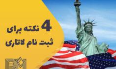 4 نکته حیاتی که باید قبل ثبت نام لاتاری 2023 بدانید! + معرفی مرکز ثبت نام لاتاری برتر مهاجر