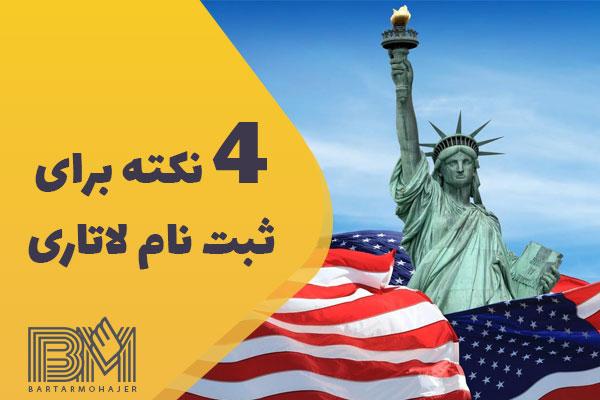 ۴ نکته حیاتی که باید قبل ثبت نام لاتاری ۲۰۲۳ بدانید! + معرفی مرکز ثبت نام لاتاری برتر مهاجر