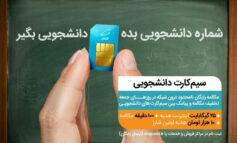 عرضه سیمکارتهای دائمی و اعتباری همراه اول ویژه جوانان و دانشجویان