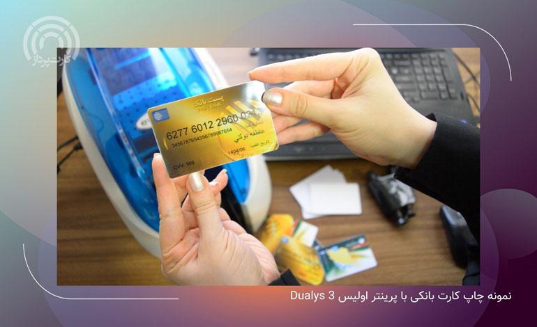 صدور کارت بانکی