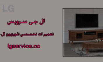 تعمیر تلویزیون ال جی در تهران