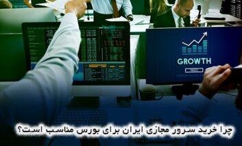 چرا خرید سرور مجازی ایران برای بورس مناسب است؟