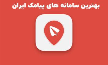 بهترین سامانه های پیامکی در ایران کدام هستند؟ (با ذکر دلیل)