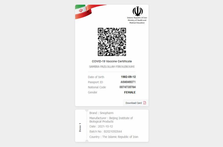 نحوه دریافت کارت واکسن دیجیتال ایرانی