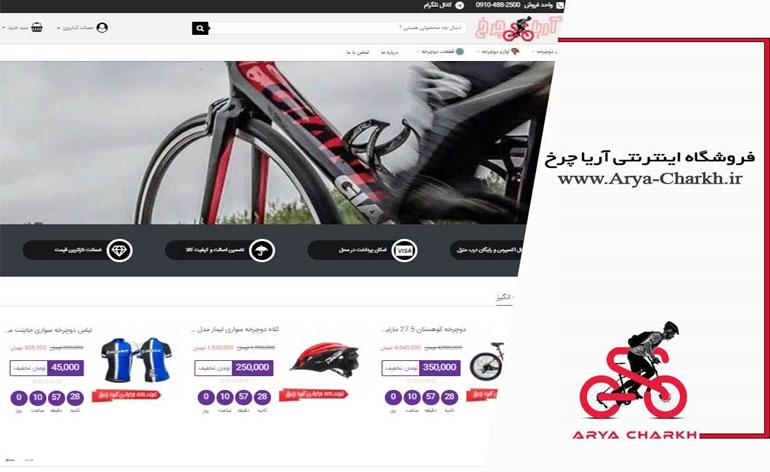 معتبرترین فروشگاه های اینترنتی خرید دوچرخه با قیمت مناسب + عکس