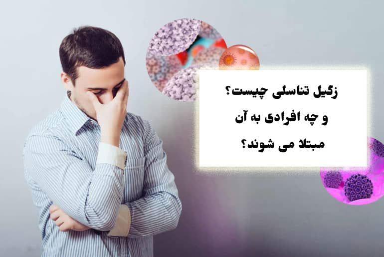 علائم زگیل تناسلی چیست و چگونه به آن مبتلا می شویم؟